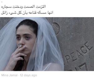تدخين, كلمات, and فِراقٌ image