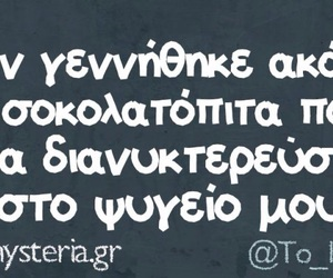 quote, greek, and hysteria image