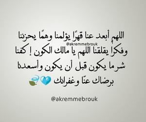 arabic quotes, اقتباس اقتباسات, and تحشيش ضحك نكت image