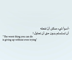 quote, دُعَاءْ, and مقوﻻت image