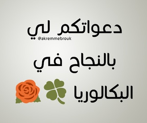 arabic quotes, بكالوريا, and bac 2016 image