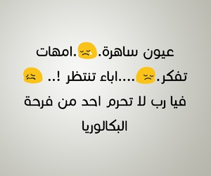 arabic quotes, bac 2016, and تصميمي تصميم تصاميم image
