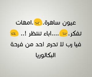 arabic quotes, اقتباس اقتباسات, and تصميمي تصميم تصاميم image