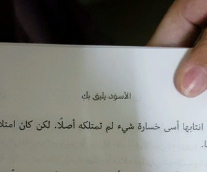 books, quotes, and كنب image