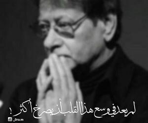 محمود درويش, ﻋﺮﺑﻲ, and ﺍﻗﺘﺒﺎﺳﺎﺕ image