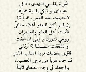 الله, اسﻻم, and ﻋﺮﺑﻲ image