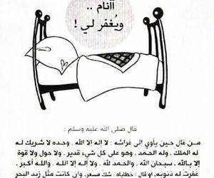 الله, اﻻسﻻم, and ديني image
