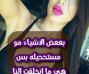 شعر, بغدادً, and احَبُك image