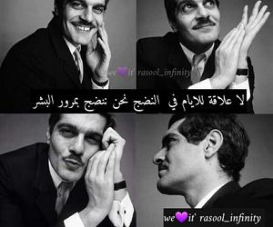 بشر, عمر الشريف, and العراق بغداد image