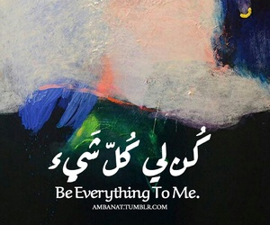 arabic, quotes, and translation image