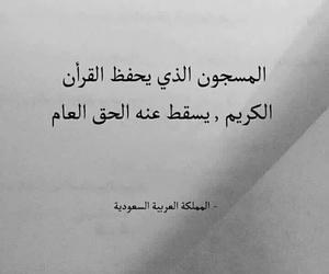 هل تعلم, ﻋﺮﺑﻲ, and المملكة العربية السعودية image