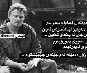 blood diamond, kurd, and kurdish image