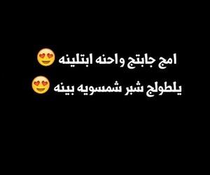 قزمه, قًصّيّرًهّ, and امج image