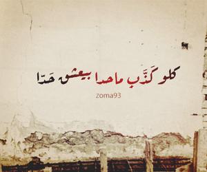 جدران, جداريات, and كذب image