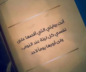 عربي, كلمات, and arabic image