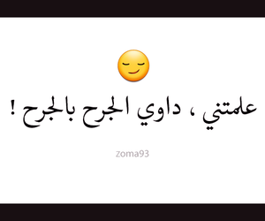 كلمات, كﻻم, and كلو كذب image