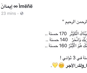 arabic, قرءان, and اسﻻم image