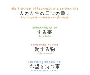 quote, japanese, and japan image