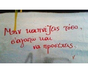 miss you, Ελληνικά, and greek text image
