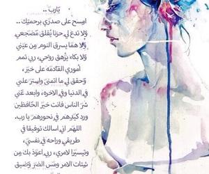 فرج, دُعَاءْ, and الله image
