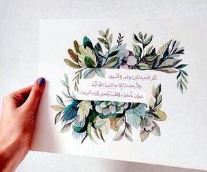 يا رب, اللهمٌ, and حياه image