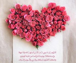 يا رب, الله, and دُعَاءْ image