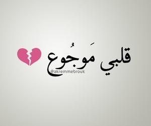 arabic quotes, موجوع قلبي, and حكم اقوال image