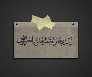 allah, motivation, and stay happy image