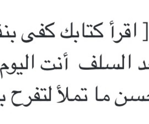 arabic, ﺍﻗﺘﺒﺎﺳﺎﺕ, and قرءان image