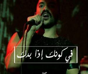 arab, arabic, and mashrou3 leila image