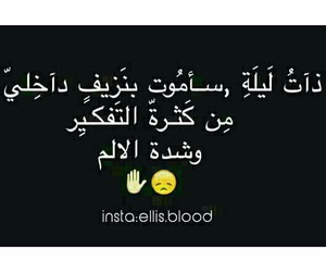 الالم, تعبً, and تفكير image