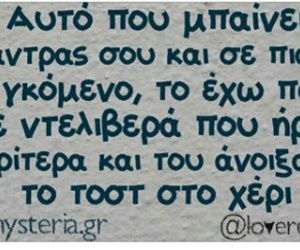 greek, funny, and love image