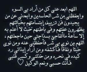 يا رب, الله, and حسيي image
