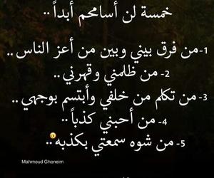 فِراقٌ, ناس, and اسامح image