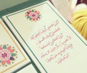 الله, دُعَاءْ, and جميلً image