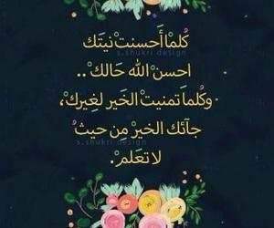الله, حالك, and ًورد image