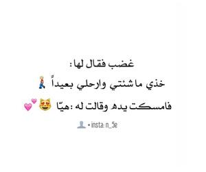 حُبْ, شعر, and عًراقي image
