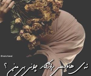 flower, hijab, and kurd image