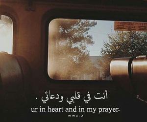 arabic, heart, and مقتبسات image