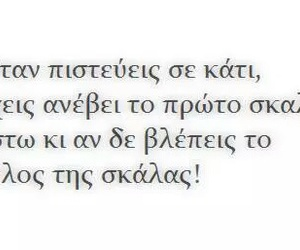 greek, quotes, and gn image