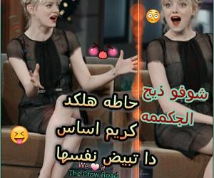 emma stone, كلمات, and تحشيش عراقي image