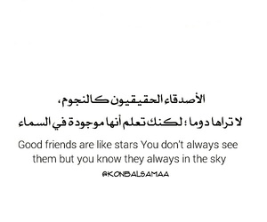 arabic, quote, and كلمات‬ image