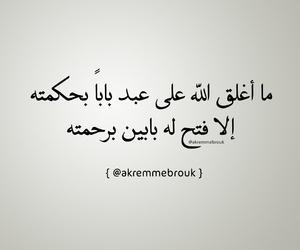 arabic quotes, جمعة مباركة, and الله يارب image