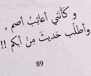 arabic, ﻋﺮﺑﻲ, and احتياج image