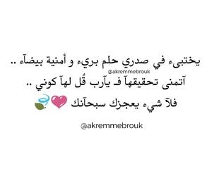 سبحان الله, arabic quotes, and اسلاميات اسلام image