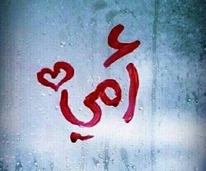 امي and اُمِي image