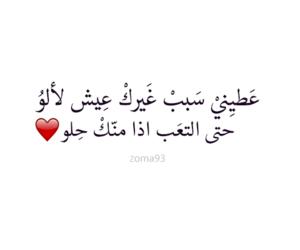حُبْ, ناصيف, and حلوً image