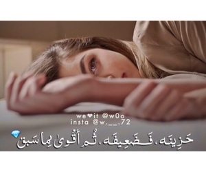 ضعيفه, حزينه, and رمزيات بنات image