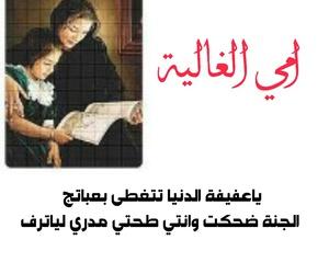 mom, mather, and امي الغالية image