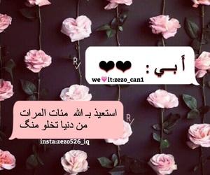 father, دُعَاءْ, and عشقّ image